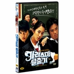 [DVD] Escaping from Charisma (Region-3)
