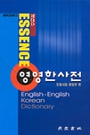 Essence English-English-Korean Dictionary