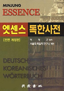 Essence German-Korean Dictionary