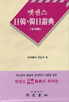 Essence Japanese-Korean Korean-Japanese Dictionary (Pocket Ed.)