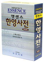 Essence Korean-English Dictionary (Deluxe Edition)