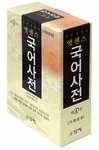 Essence Korean-Korean Dictionary