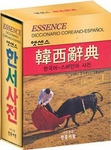 Essence Korean-Spanish Dictionary