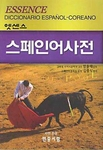 Essence Spanish-Korean Dictionary