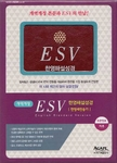 ESV Korean - English Explanation Bible & Hymns (Index) (Zipper)