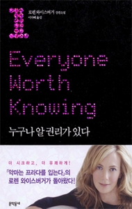 Everyone Worth Knowing (2-Volume Set)