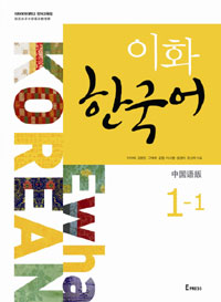 Ewha Korean 1-1 (Chinese Version)
