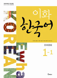 Ewha Korean 1-1 (Japanese Version)