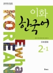 Ewha Korean 2-1 (Japanese Version)