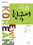 Ewha Korean 2-2 (Chinese Version)