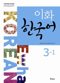 Ewha Korean 3-1 (English Version)