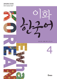 Ewha Korean 4 (English Version)