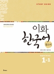 Ewha Korean Study Guide 1-1 (English Version)