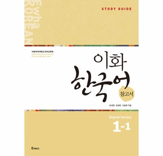 Ewha korean study guide 1-1 (english version).