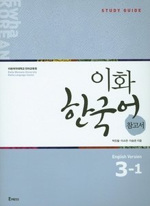 Ewha Korean Study Guide 3-1 (English Version)