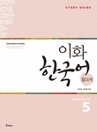 Ewha Korean Study Guide 5 (English Version)