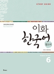 Ewha Korean Study Guide 6 (English Version)