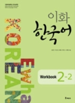 Ewha Korean Workbook 2-2