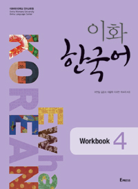 Ewha Korean Workbook 4