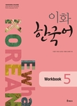 Ewha Korean Workbook 5