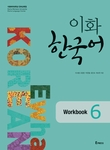 Ewha Korean Workbook 6