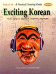 Exciting Korean - Beginning (book & audiotapes)