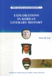 Explorations in Korean Literary History