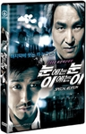 [DVD] Eye for an Eye (Region-3)