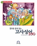 Fables and Idioms 100 (Read-along in English)