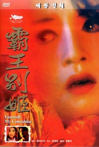 [DVD] Farewell, My Concubine (Region-All)