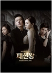 Fashion King: SBS TV Drama (Region-3,4,5,6 / 7 DVD Set)