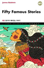Fifty Famous Stories (Eng-Kor)
