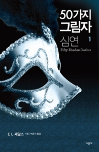 Fifty Shades Trilogy, Book 2 - Fifty Shades Darker