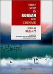 First Step in Korean for Chinese (w/ CD)