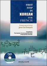 First Step in Korean for French (w/ CD)