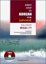 First Step in Korean for Japanese (w/ CD)