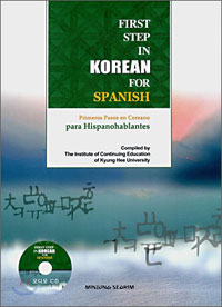 First Step in Korean for Spanish (w/ CD)