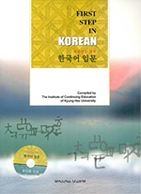First Step in Korean (w/ CD)