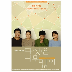 [DVD] Five Is Too Many (Region-3)