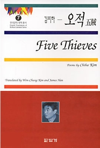 Five Thieves (Dapke Poetry Collection 7)