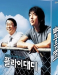 [DVD] Fly, Daddy: Limited Edition (Region-3 / 2 DVD Set)