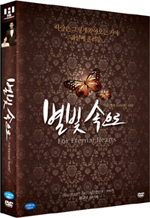 [DVD] For Eternal Hearts (Region-3)