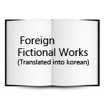 Foreign Fictional Works (Translated into Korean)