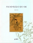 Fragrance, Elegance, and Virtue: Korean Women in Traditional Arts and Humanities (Korean Edition)