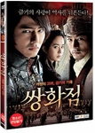 [DVD] Frozen Flower (Region-3)