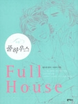 Full House: A Novel