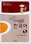Fun! Fun! Korean Vol.1 (Student Book+CDs)