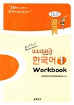 Fun! Fun! Korean Vol.1 (Workbook)