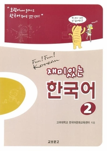 Fun! Fun! Korean Vol.2 (Student Book + CDs)