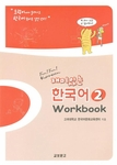 Fun! Fun! Korean Vol.2 (Workbook)